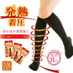 3足セット レディース 靴下 ソックス 着圧 段階着圧 発熱 ハイソックス 加圧 ヒートソックス 発熱×段階着圧ハイソックス 送料無料