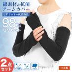 メール便送料無料 2セット アームカバー 紫外線 UVカット 冷感 レディース 紫外線対策 日焼け対策 綿素材 親指あり 綿素材の立体縫製アームカバー