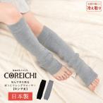 日本製 コレイチ 靴下 まるで毛布なもこもこレッグウ