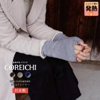 アームウォーマー レディース アームカバー 発熱 日本製 ウール 男女兼用 防寒 指穴なし 手袋 コレイチ メール便可