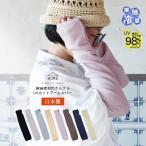 アームカバー レディース 綿麻 指穴さらさらアームカバー UVカット 紫外線対策 接触冷感 指穴 日本製 夏物 HOME