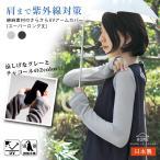 メール便送料無料 レディース 日本製 アームカバー UVカット 紫外線対策 接触冷感 指穴あり 綿麻素材の肩まですっぽりロングアームカバー