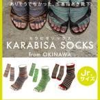 カラビサソックス(KARABISA SOCKS)) ジュニアサイズ 日本製 5本指あきソックス