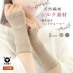 メール便送料無料 レディース 日本製 シルク 絹 アームカバー アームウォーマー 冷房対策 美容 美肌 保温 保湿