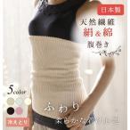 ショッピング腹巻 日本製 シルク腹巻 綿と絹の2重編み