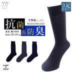 メール便送料無料 靴下 ソックス 抗菌 防臭 綿100% コットン 日本製 メンズ ビジネスソックス シンシ 紳士 ビジネス カジュアル ビジカジ