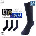 3足セット 靴下 ソックス 抗菌 防臭 綿100% コットン 日本製 メンズ ビジネスソックス シンシ 紳士 ビジネス カジュアル ビジカジ 送料無料