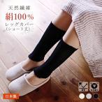 シルク レッグカバー レッグウォーマー アームカバー アームウォーマー レディース 日本製 夏物 絹 UVカット 紫外線対策 冷え取り 冷房対策 メール便可