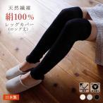 シルク レッグカバー レッグウォーマー アームカバー アームウォーマー レディース 日本製 春物 絹 UVカット 紫外線対策 冷え取り 冷房対策 メール便可