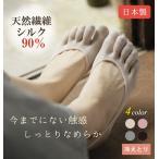 メール便送料無料 日本製 シルク (絹紡糸) 5本指カバーソックス 靴下 レディース