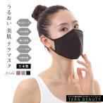 テラヘルツ マスク コラーゲン ヒアルロン酸 日本製 乾燥 保湿 潤い 美肌 美容 リフトアップ エステ メール便可 TERA BEAUTYうるおい美肌テラマスク