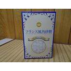 フランス風角砂糖 白色 1kg カップ印