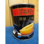 【◆凹缶お買い得祭り!◆】黄桃825g ゴールドリーフ 黄桃二つ割り 南アフリカ産