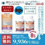 オプティバリアレチナサポート(180粒入り) 3箱セット 目の老化防止サプリメント 機能性表示食品