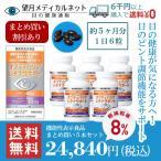 オプティバリアレチナサポート(180粒入り) 6箱セット 目の老化防止サプリメント 機能性表示食品