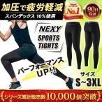 スポーツ タイツ メンズ スパッツ ランニング テニス インナー コンプレッション ウェア