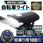 自転車 ライト 充電式 LED USB ヘッドライト 防水 ハンドル 明るい 取付簡単