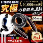 縄跳び トレーニング用 重い 重り付き なわとび ダイエット 効果 フィットネス 絡まない