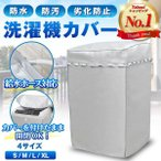 洗濯機カバー 屋外 防水 おしゃれ 4面 雨 紫外線 日焼け防止 厚い 防塵 防汚 蓋つき
