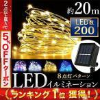 イルミネーション ソーラー ライト LED 屋外 200球 クリスマス ハロウィン 電飾 防水