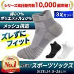 靴下 メンズ スポーツ ソックス くるぶし ショートソックス 厚手 3足 セット 男女兼用