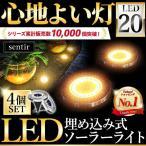 ソーラーライト 埋め込み 屋外 庭 4個 ガーデンライト おしゃれ 防水 明るい LED