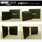 ミチコ・ロンドン 2つ折財布 メンズ【紳士用財布】【メンズ財布】