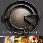 【送料無料】【予約販売】チーズタッカルビ ダッカルビ チーズフォンデュ タッカルビ専用 鍋 鉄板 焼肉 焼き肉 韓国料理 BBQ