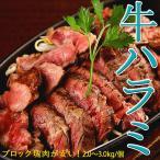 ハラミ 約1.5〜2.5kg はらみ 塊肉 ブロック バーベキュー 焼肉 牛肉 赤身 ホルモン サガリ 焼肉 バーベキュー キャンプ