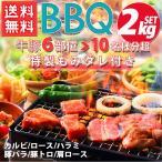 BBQ【送料無料】焼肉セット 2kg 6種 特製もみタレ付き カルビ/ロース/ハラミ 豚バラ/トントロ/肩ロース ギフト対応可