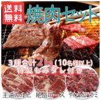 ショッピング肉 焼肉セット 2kg 3種 カルビ ロース ハラミ大容量 10人前 特製もみタレ付き 牛肉 焼き肉BBQ バーベキュー ラッピング不可 ギフト