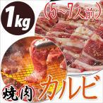 カルビ焼肉セット 1kg カルビ バーベキュー 牛肉 焼肉 バーベキュー キャンプ