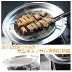 【送料無料】サムギョプサル 専用 石鍋 丸型鉄板 長水石仕様の本格派! 韓国料理 牛肉