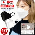 【日本製】10枚入り 不織布 日本製JN95マスク 大阪工場直送 医療関係も使用 2点以上送料無料 個別包装 KF94 N95と同等効果