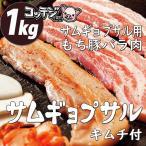 サムギョプサル用 豚バラスライス1kg とキムチ500g のセット 三元豚 豚肉 チルド 韓国 韓国焼肉 焼肉 新春セール