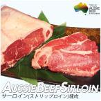 サーロイン ブロック 約6.0kg 塊肉 ブロック肉 牛肉 オージービーフ 業務用 ストリップロイン