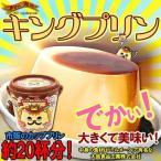 お家で簡単!バケツで作る巨大プリン★通常のカッププリン約20杯分!キングプリン