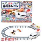 送料無料! 4両編成 おうちで楽しい回転寿司! 回転寿司トレイン「お寿司を乗せて電車が走る!!」