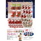 スウィート クリスマス プレゼント 50人用 イベント 抽選 キット