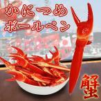 蟹 カニ爪 ボールペン 1個 158円 480個セット
