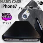iPhone7 バードケース 背面用ジャケット ブラック 黒 1個 98円 50個セット バラ発送不可
