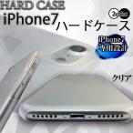 iPhone7 バードケース 背面用ジャケット クリア 半透明 1個 98円 50個セット バラ発送不可