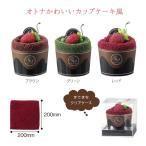 かわいい ラフレーズ カップケーキ タオル 1個 108円 144個セット販売