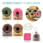 かわいい ホールケーキ タオル 1個 278円 36個セット販売
