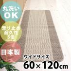 キッチンマット 約120cm×60cm 優踏生(ゆうとうせい) ファミリア(おしゃれ/洗える) オカ