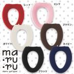 便座カバー (O型)maruru(マルル)(トイレカバー)オカ