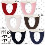 便座カバー (洗浄暖房型/金属ホックタイプ)maruru(マルル) (ウォシュレット/トイレカバー)オカ