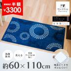 ショッピング玄関マット 玄関マット 室内 ミスティサークル 約60cm×110cm (洗える/日本製/ウィルトン織り/すべり止め付き/おしゃれ/大判) オカ