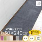 ショッピングキッチン キッチンマット 約240cm×50cm 乾度良好(かんりょうこう) ローパイルキッチンマット (無地/ロング/洗える) オカ