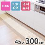 ショッピングキッチンマット キッチンマット ロング 約300cm×45cm 優踏生(ゆうとうせい) ファミリアキッチンマット (ロング/洗える) オカ